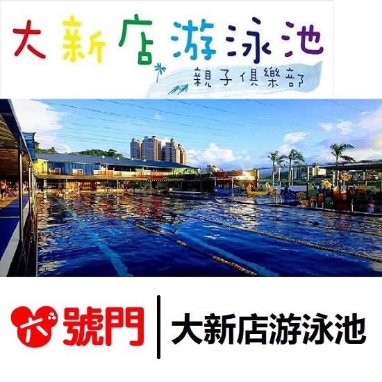大新店游泳池 門票 【免運】【可刷卡】【送蝦幣】票券