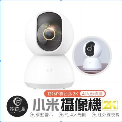 2K米家智慧攝影機雲台版 攝影機 攝像頭 小米原廠正品 小米攝像頭 小米雲台