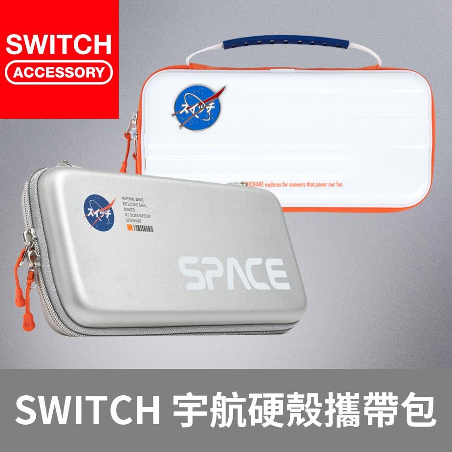 【Bteam】[台灣現貨] Switch 太空 宇宙 硬殼 保護包 收納包