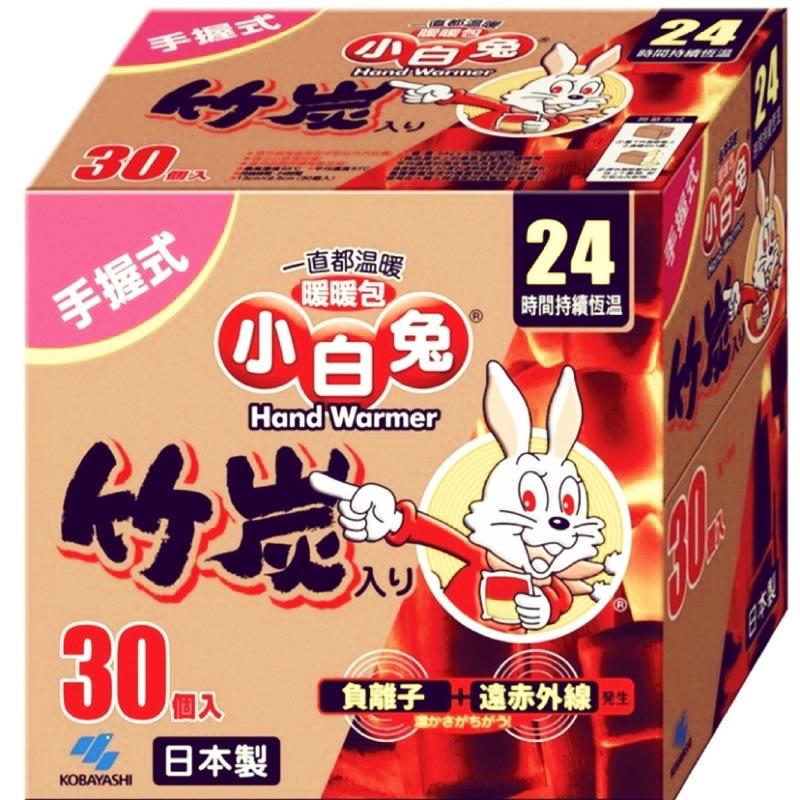 ~好市多~ Kobayashi 小白兔 竹炭暖暖包 握式24小時