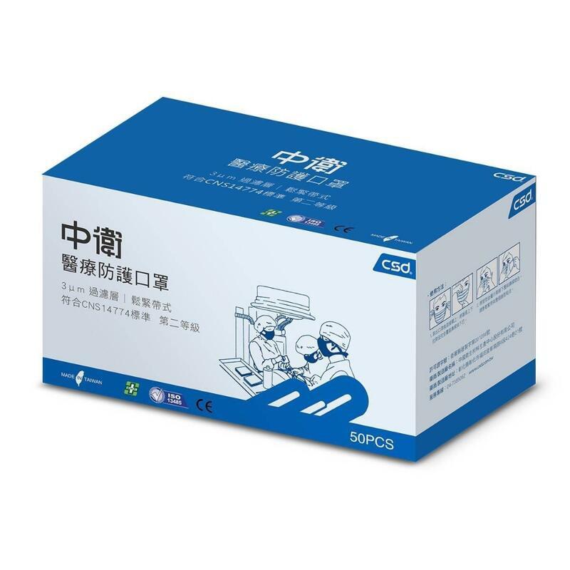 【大量現貨 台灣秒出】中衛CSD第二等級醫療防護口罩醫用口罩 (藍) 50入/盒 口罩 藍色 原廠正品