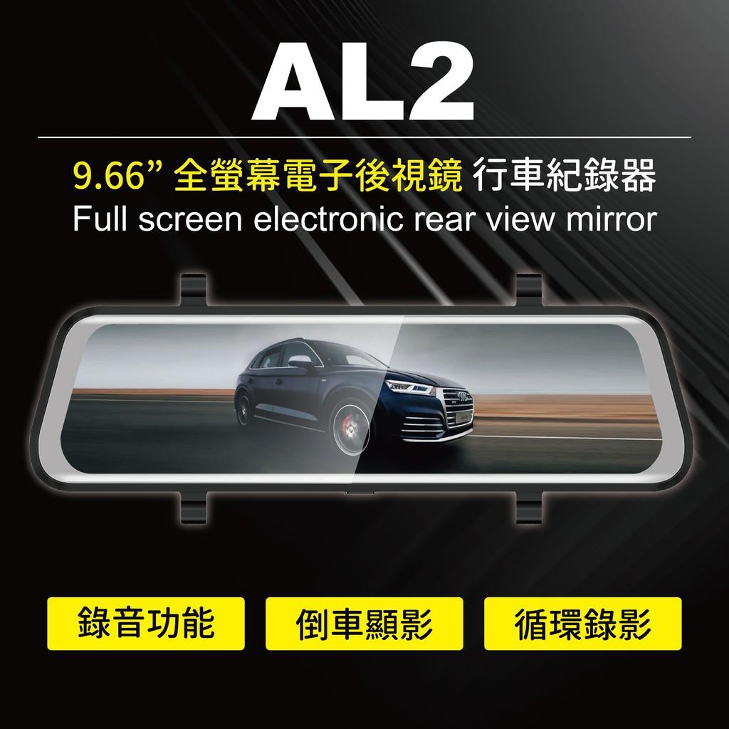 CORAL AL2(LM2)  流媒體 高畫質9.66吋 全屏觸控電子 前後雙錄後視鏡 贈32G記憶卡 全新公司貨