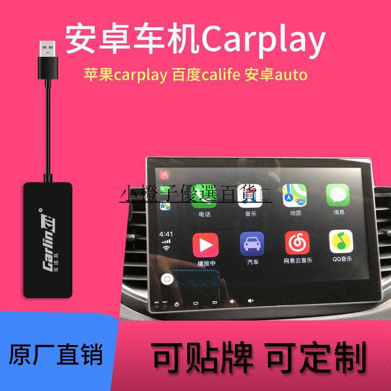 小橙子優選百貨🐾安卓導航carplay模塊蘋果Android Auto車機互聯手機USB連接地圖