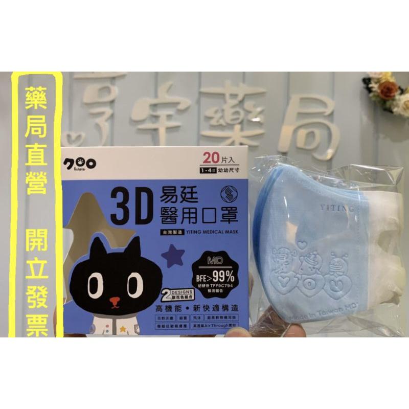 <亨宇藥局>易廷3D醫用口罩 1-4歲 幼幼口罩 3D棉繩口罩 醫療口罩