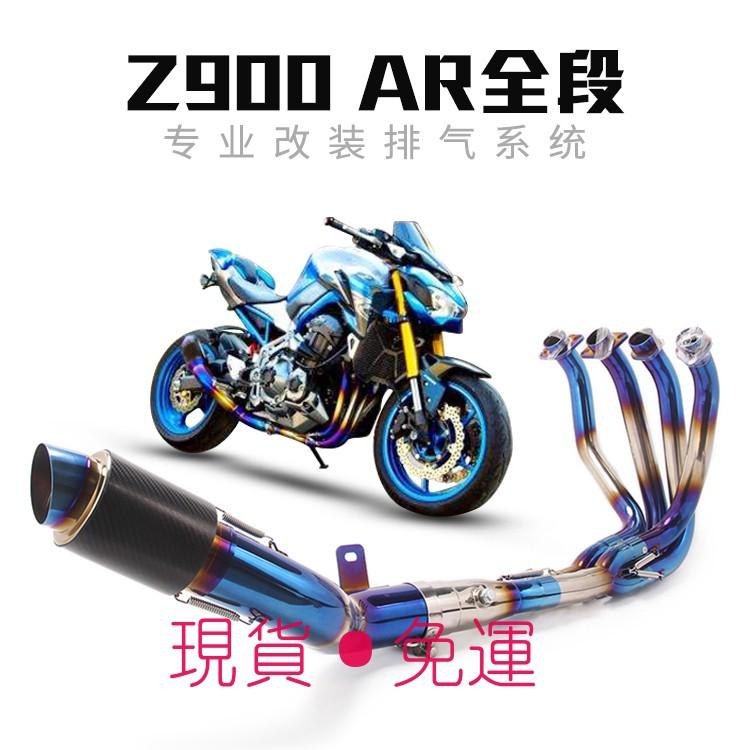 💋現貨免運👣NINJAZ900排氣管Z900鈦合金前段尾段AR全段Z900摩托車排氣管改裝配件