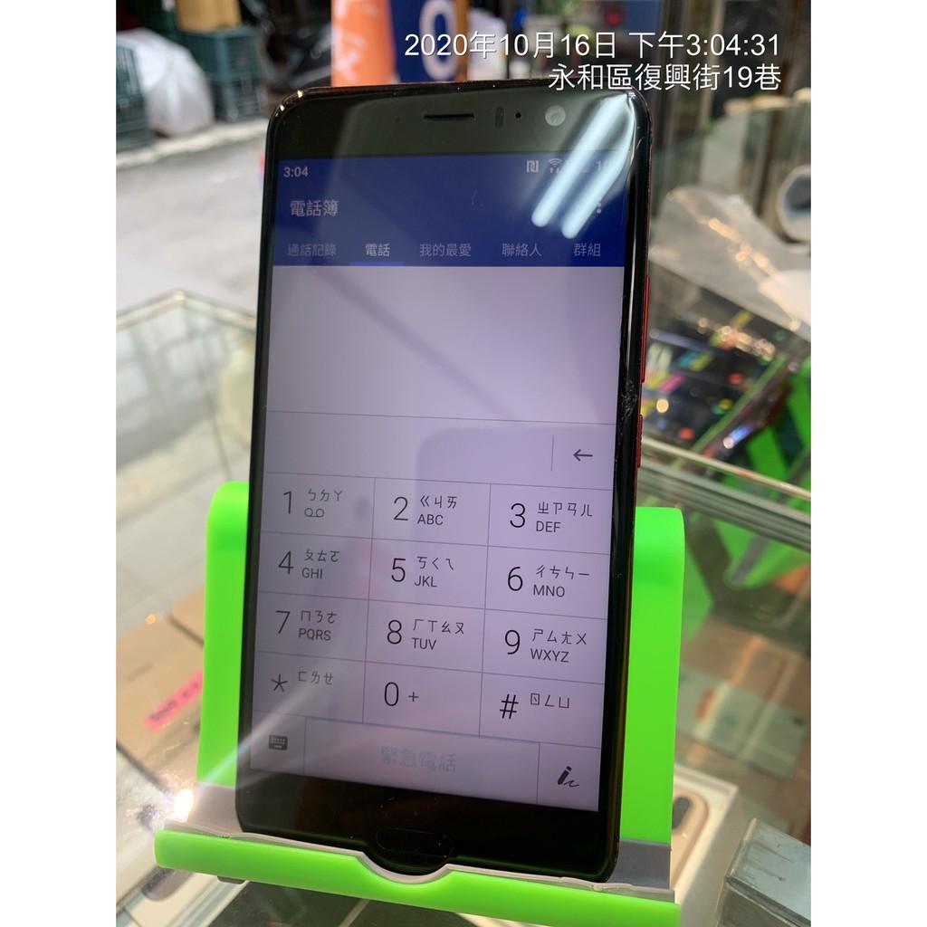 【瑕疵品-出清】HTC U11 紅 6+128G 螢幕5.5吋 二手手機 零件機 台中 台北 實體店