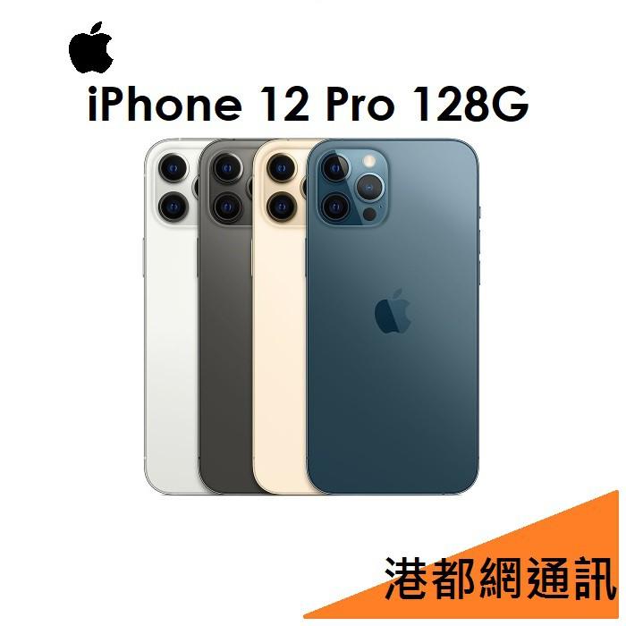 全新未拆-台版公司貨)Apple iPhone 12 Pro 128G 手機