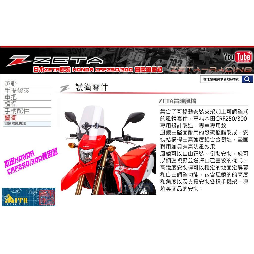 麥可倉庫機車精品【日本 ZETA 冒險 風鏡組 HONDA CRF250L CRF300L】