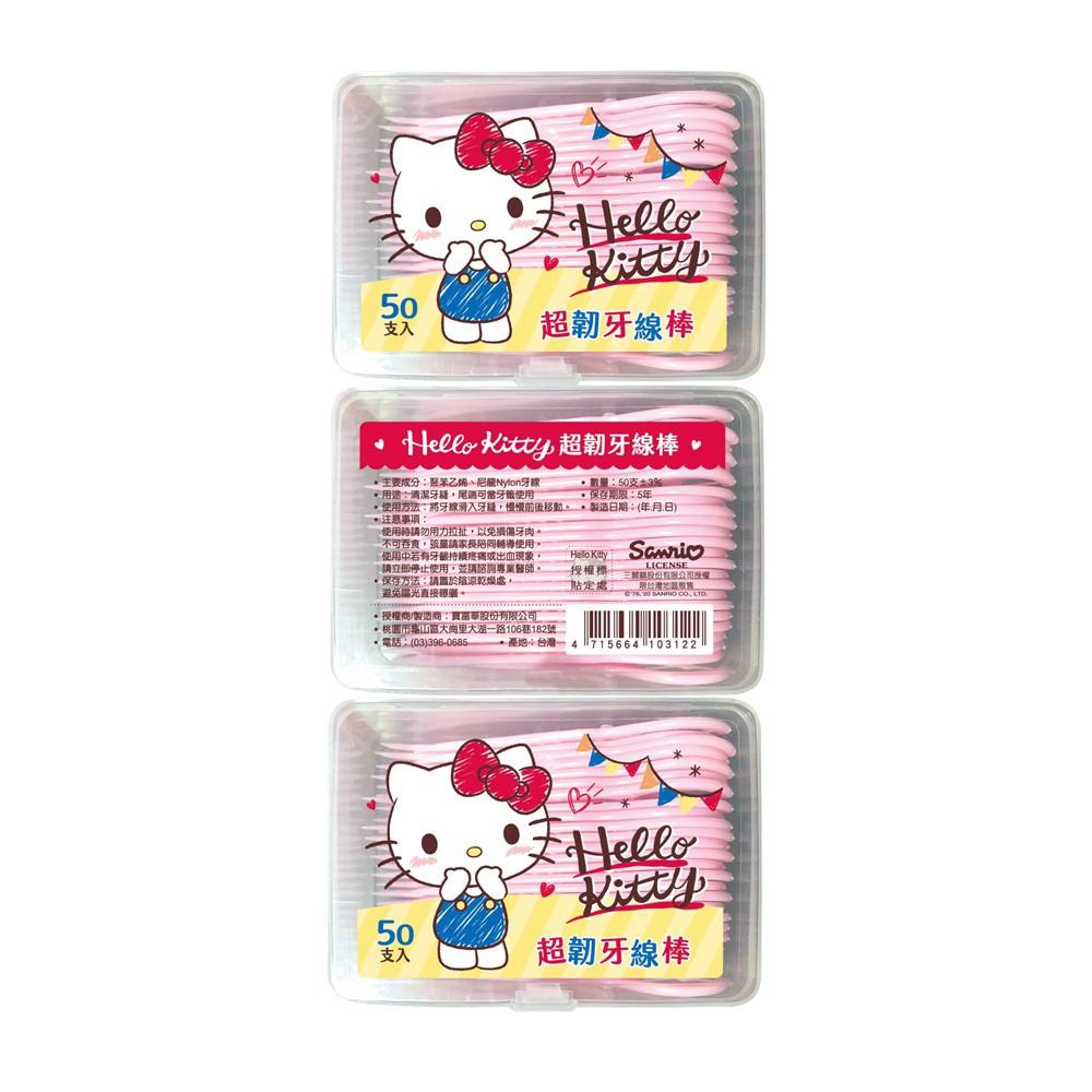 三麗鷗 Hello Kitty 超韌牙線棒 50 入(盒裝) X 3 盒 (台灣製)