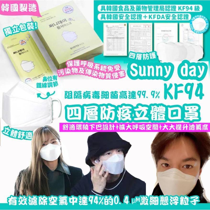 🎉韓國非醫療Sunny day KF94口罩(10片) 單片包裝