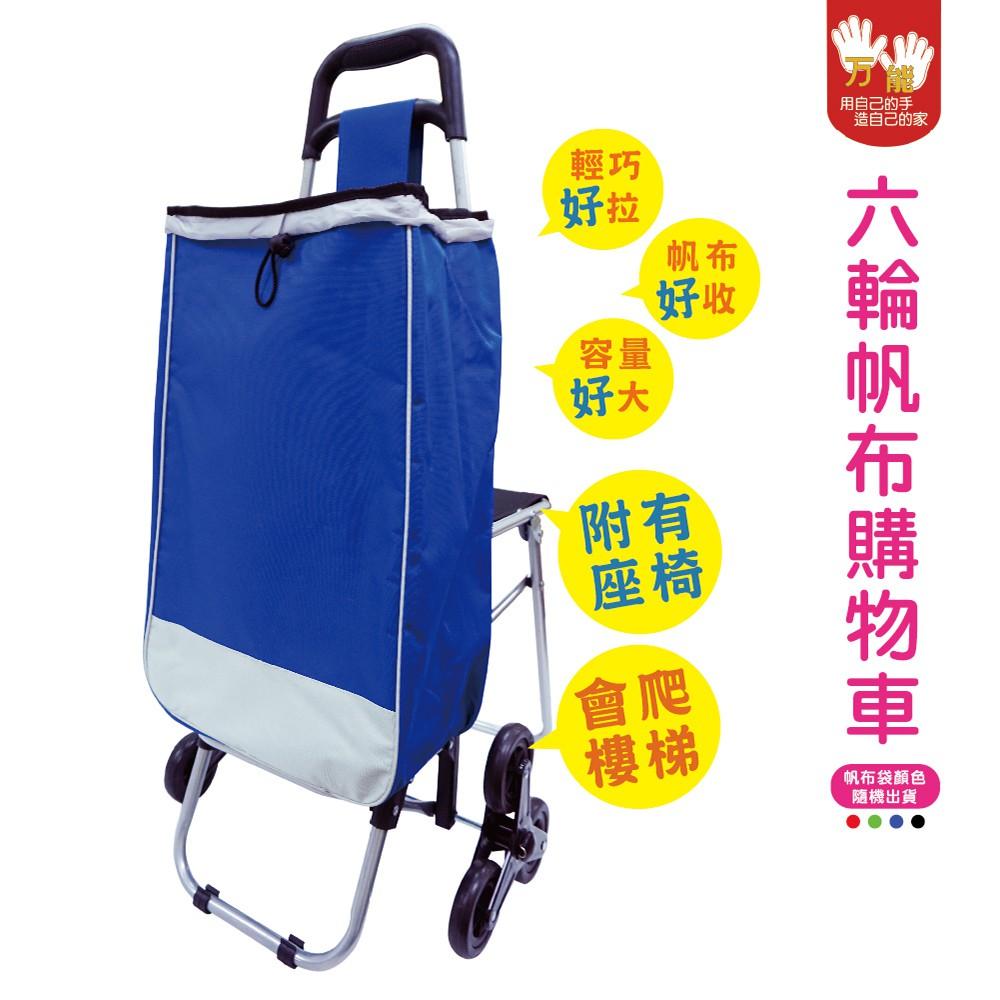 【雙手萬能】六輪會爬梯帆布帶椅購物車(不挑色) 購物車/帆布車/菜籃車/買菜車