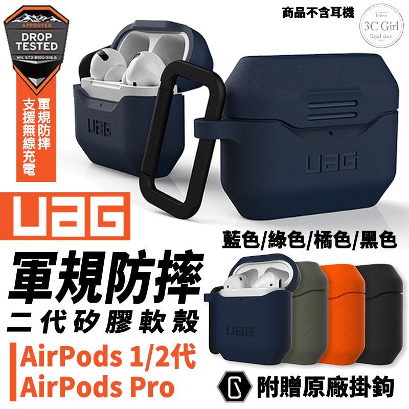 UAG 二代 v2 軟殼 耐衝擊 防摔殼 保護殼 耳機殼 矽膠殼 適用於AirPods Pro 1 2 代