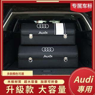 Audi奧迪收納箱車標款後備箱儲物箱摺疊多功能收納箱整理箱A4L A6L A3 A5 Q3 Q5 Q7