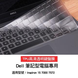 戴爾 DELL Inspiron 15 7000 7572 專用 鍵盤膜 鍵盤套 鍵盤保護膜 新北市