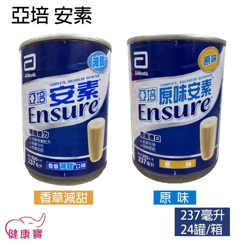 ENSURE 亞培安素 237ml 一箱24罐 效期2022/10/01 原味 香草減甜 原味安素 安素香草