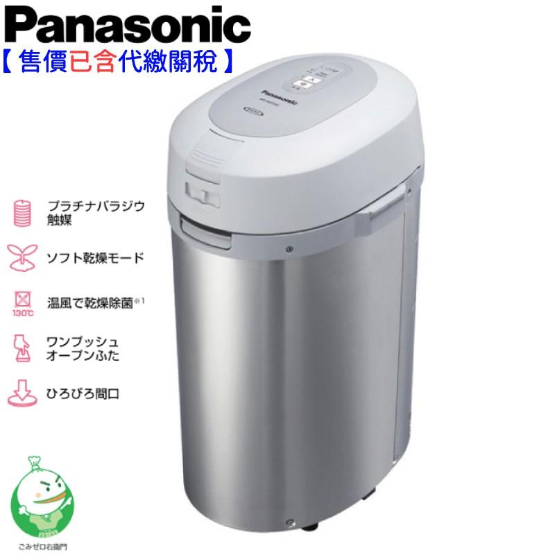 Panasonic MS-N53XD 溫風式廚餘處理機 廚餘機 含稅空運直送 日本 國際牌 除菌 MS-N53