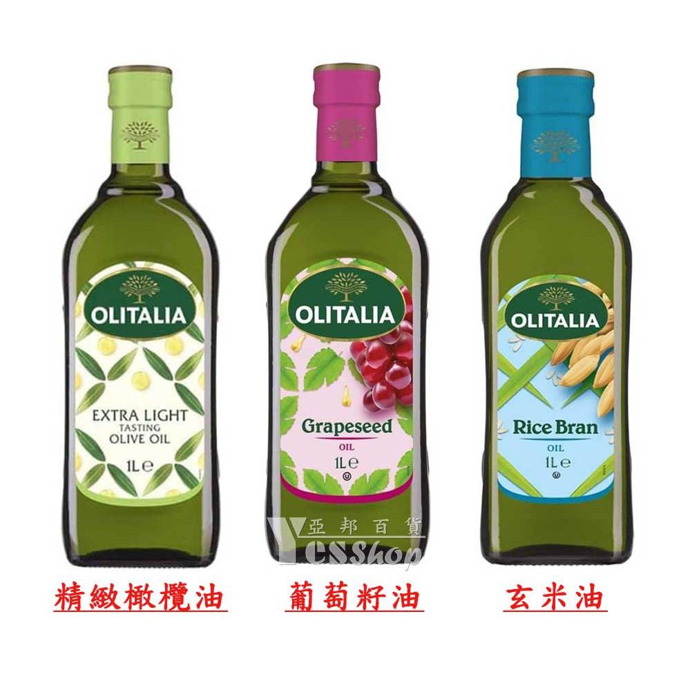 奧利塔 Olitalia油品系列 1公升 精緻橄欖油/葡萄籽油/玄米油,超取限2瓶.