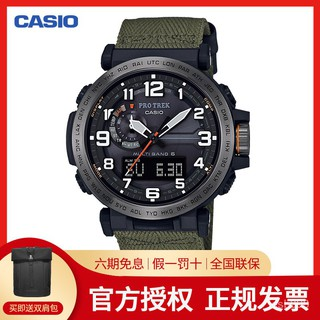 卡西歐男錶戶外防水太陽能電波錶PRW-6600登山錶官網正品男士手錶 新北市