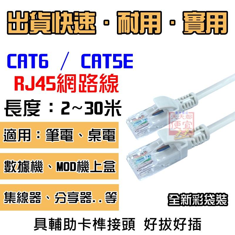 快速出貨 網路線 CAT6 CAT5E網路線 高速網路線 CAT.6 2米 3米 5米 10米 15米 20米 30米
