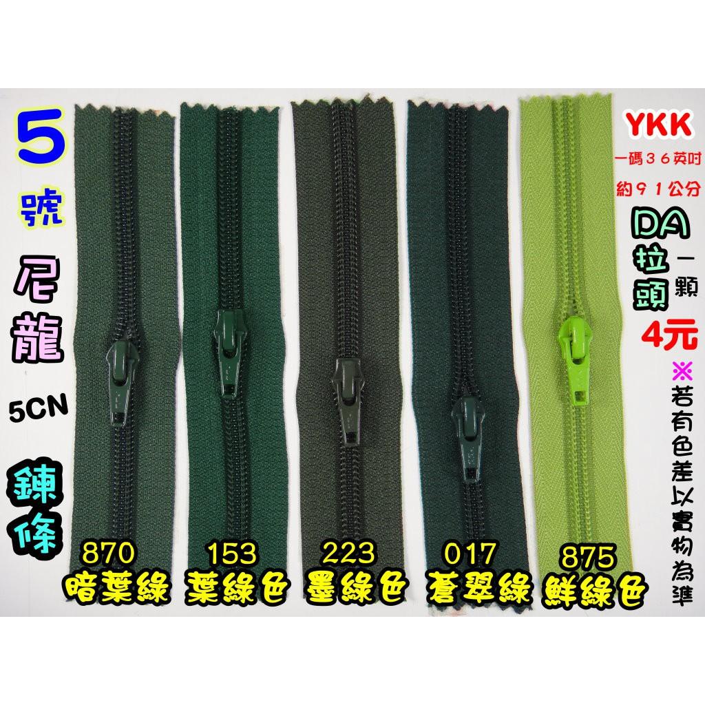 YKK5號尼龍拉鍊~YKK5號尼龍拉鏈~YKK5號尼龍拉頭