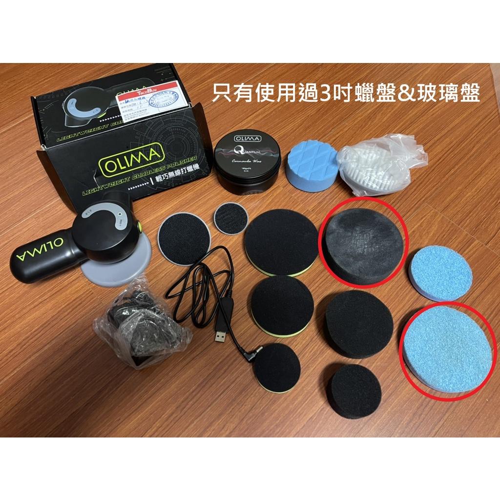 9.9成新 二代 OLIMA輕巧無線電動打蠟機 & 鑽石棕櫚封釉二代PLUS+ (一起購買享優惠)