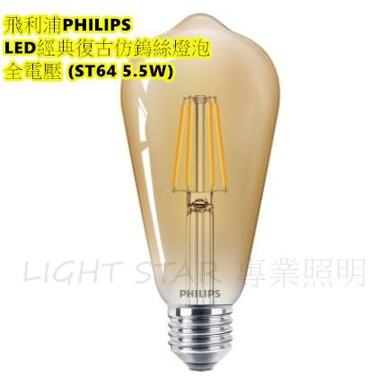 PHILIPS 飛利浦 經典燈絲 5.5W LED 愛迪生 ST64 仿鎢絲 燈泡 工業風燈泡