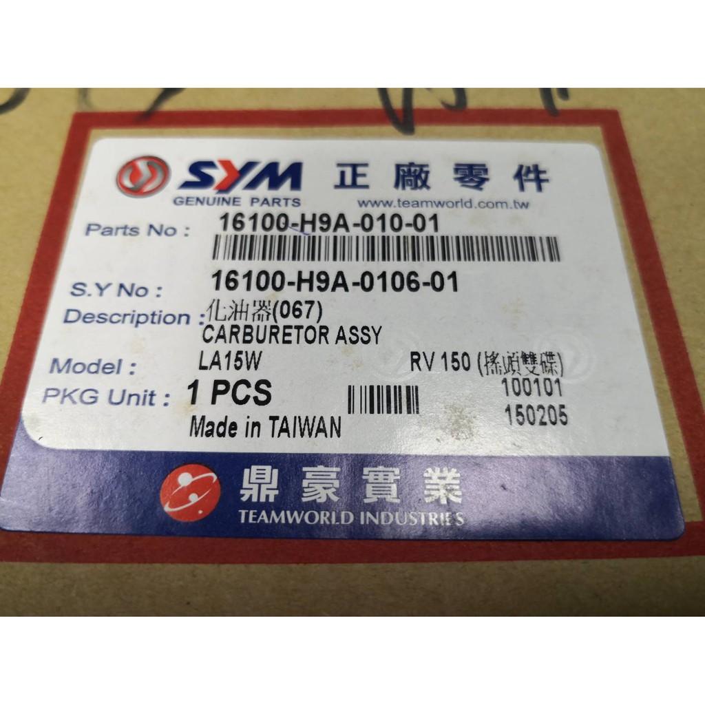 ●出清● 三陽 SYM 原廠 化油器 H9A RV150