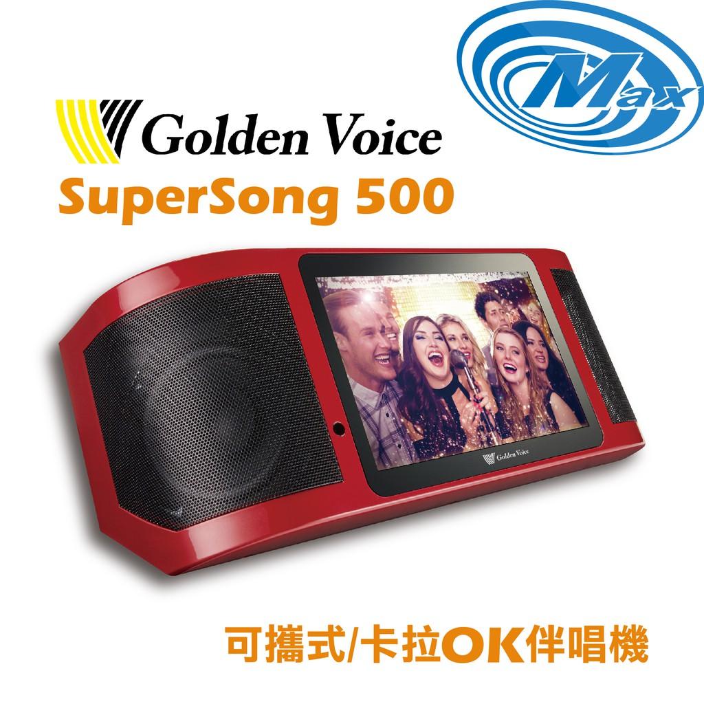 GoldenVoice金嗓 卡拉OK 伴唱機 SuperSong 500