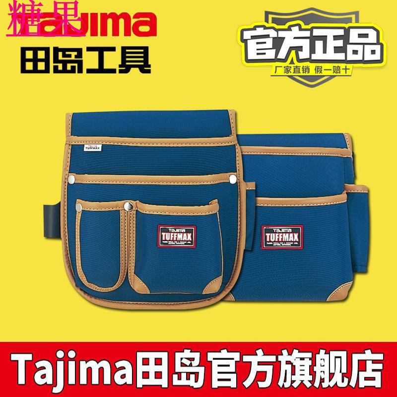 🌸糖果🌸Tajima田島工具包腰包電工包腰帶尼龍防水方便攜帶