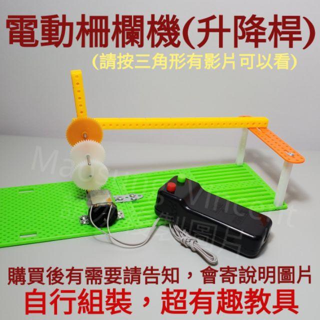 La01 柵欄機/電動柵欄機/遙控器柵欄機/遙控柵欄機/線控柵欄/實驗教具/科普教具/科普教材/理化教具