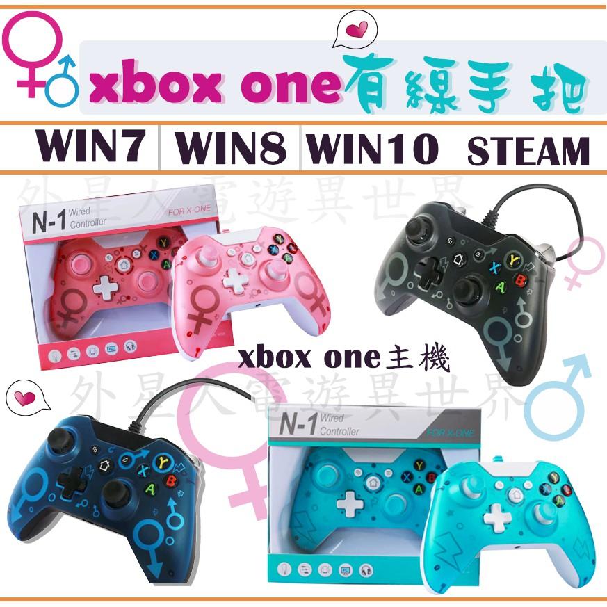 🆕現貨🔥新款免運 xbox one有線手把 XBOX ONE 有線手把 Xbox one手把 PC手把 steam