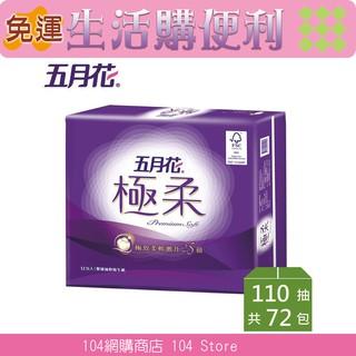 (免運) 五月花極柔頂級抽取式衛生紙110抽*12包*6袋 臺南市