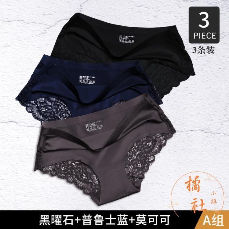 低腰大碼純棉無痕蕾絲性感透明三角褲