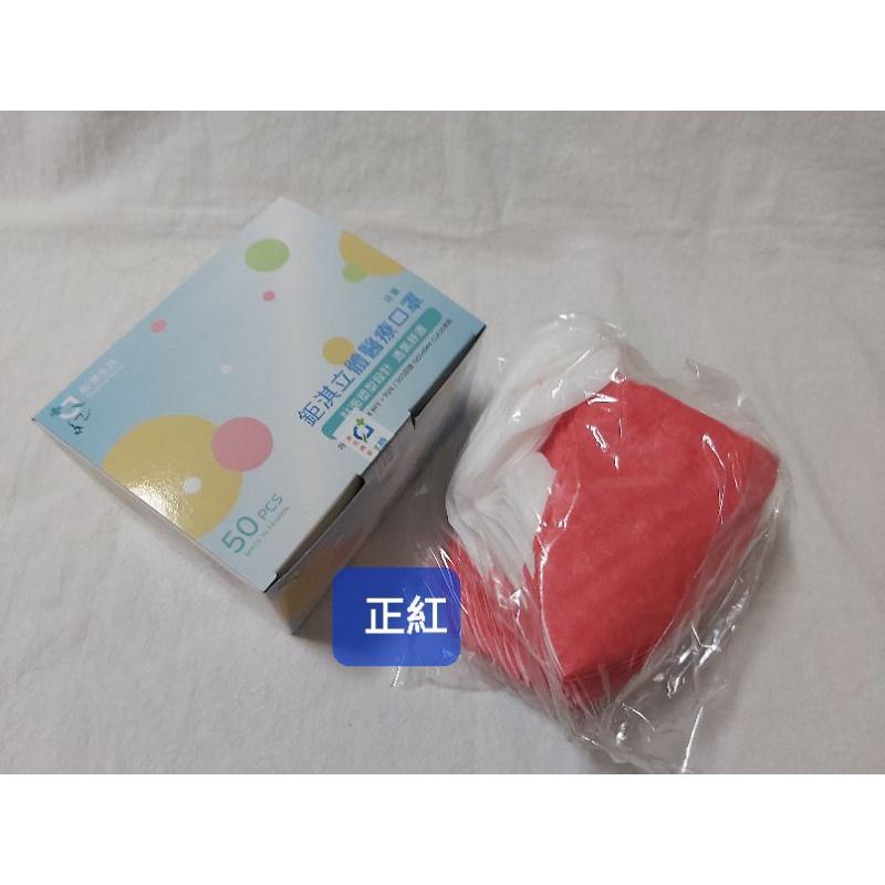 💓現貨限量💗鉅淇兒童立體醫療口罩,款式:紅色/粉橘/粉紫/黑色,50入盒裝,台灣製造