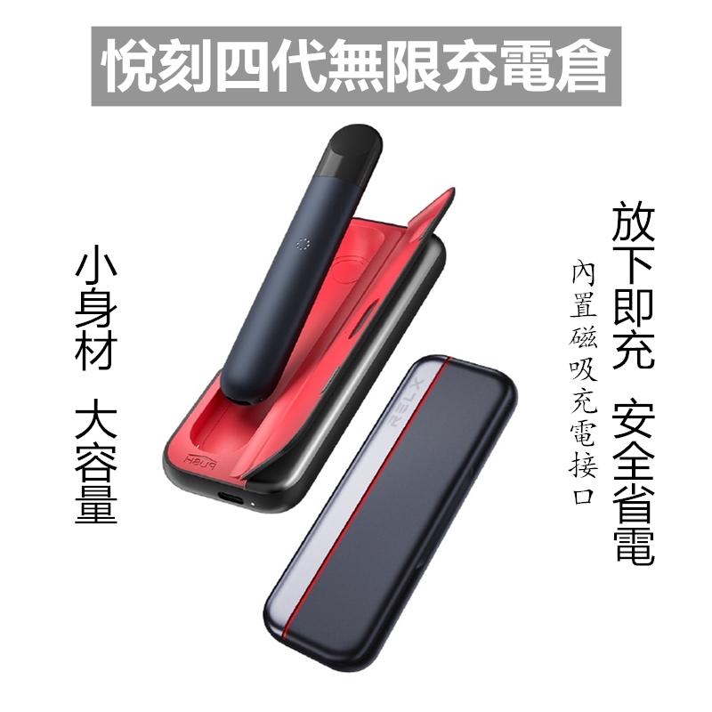 【現貨】悅刻四代無限充電倉 relx無線磁吸充電盒 RELX4代充電收納盒