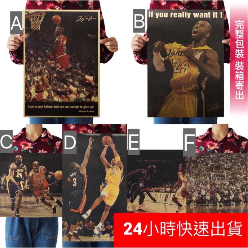 [台灣快速盒裝出貨]Jordan Kobe最後之舞 經典籃球海報nba 裝飾畫臥室宿舍客廳牆畫 復古牛皮紙海報咖啡廳