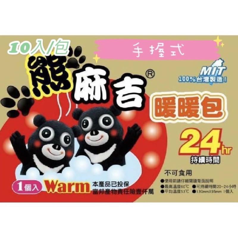 台灣製💗現貨💗熊麻吉 暖暖包 10入 手握式 24小時 經期 生理期 暖宮