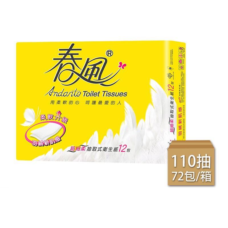 春風抽取式衛生紙(110抽/12包/6串/箱)