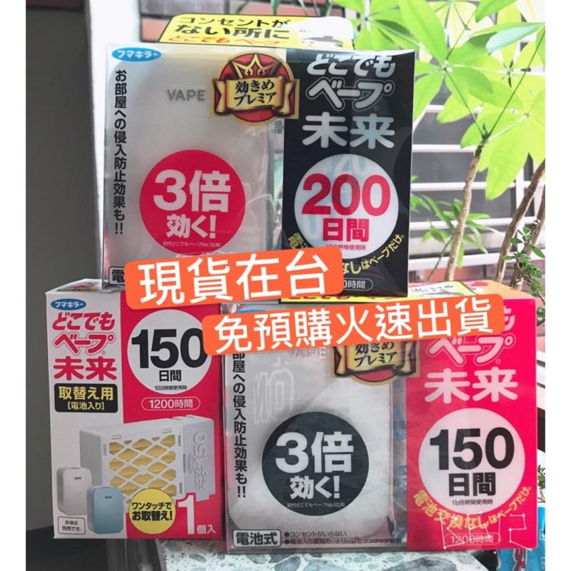 在台現貨 日本代購 VAPE 未來 150日 200日 主機 替換補充包 無味 免插電 即開即用 可攜式 隨身 掛片