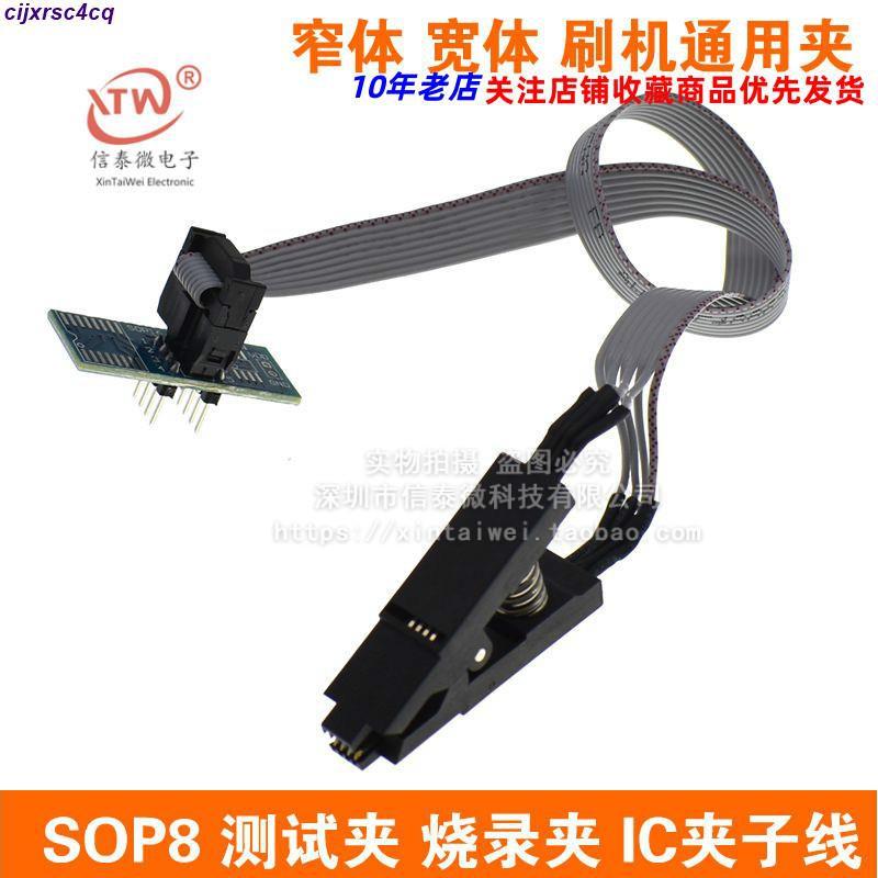 SOP8 測試夾 燒錄夾 IC夾子線 窄體 寬體 刷機通用夾 BIOS燒錄座