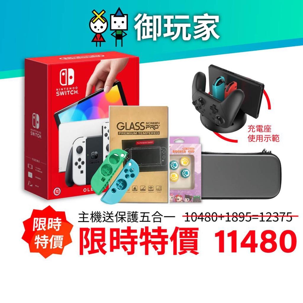 【御玩家】Switch OLED 白色 紅藍 主機 電力加強版 NS 任天堂 現貨 最新款 台灣公司貨 保固1年 主機組
