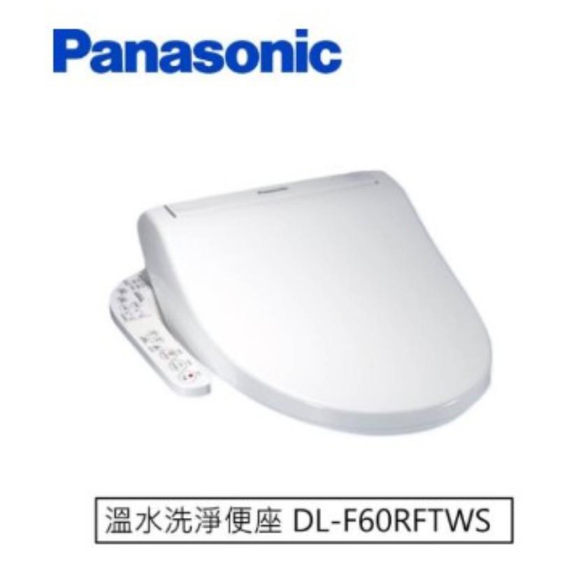 [澄晞照明] Panasonic國際牌 微電腦 免治馬桶座 DL-F60RFTWS 保固一年 居家 民宿 (附發票)