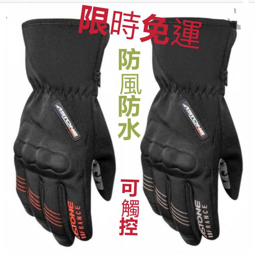 《公道的店》ASTONE GA50 手套 可觸控   防水 防風隱藏式護具 保暖 防摔免運