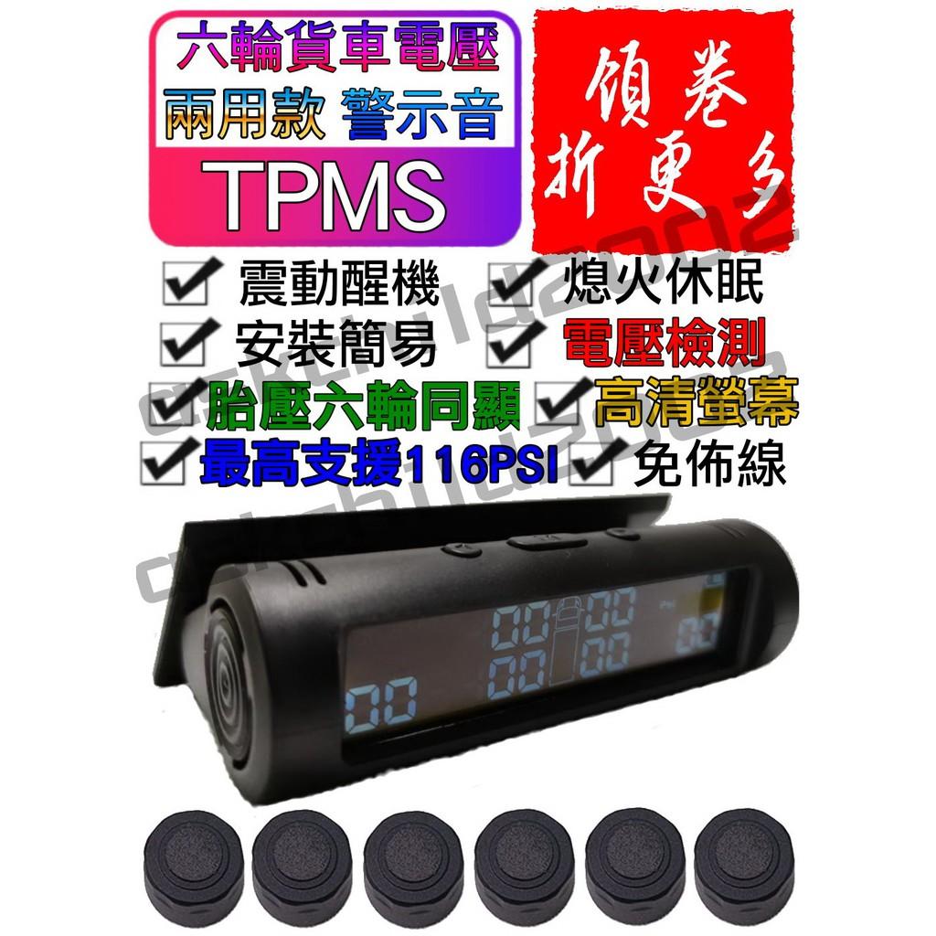 (領券最高折150 公司貨 附發票) 無線太陽能 電壓版 6輪3.5噸貨車胎壓偵測器 最高支援116psi  TPMS