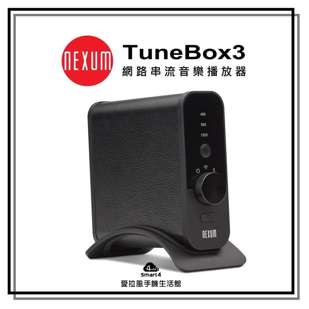 桃園愛拉風 - 3C藍芽專賣 / Nexum TuneBox3 網路串流 / 音樂分享器 解析DAC 支援Airplay