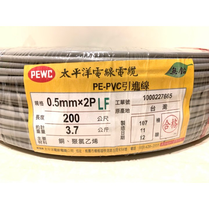 (24小時出貨)太平洋 電話線 0.5mm*2P 電線 200公尺 電話線 引進線 台灣製造