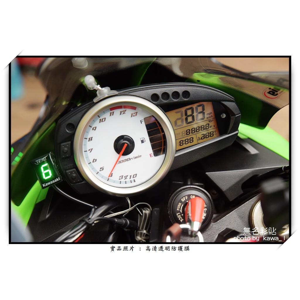【無名彩貼-表212】Z1000 二代 儀表 - 改色膜 . 防護膜