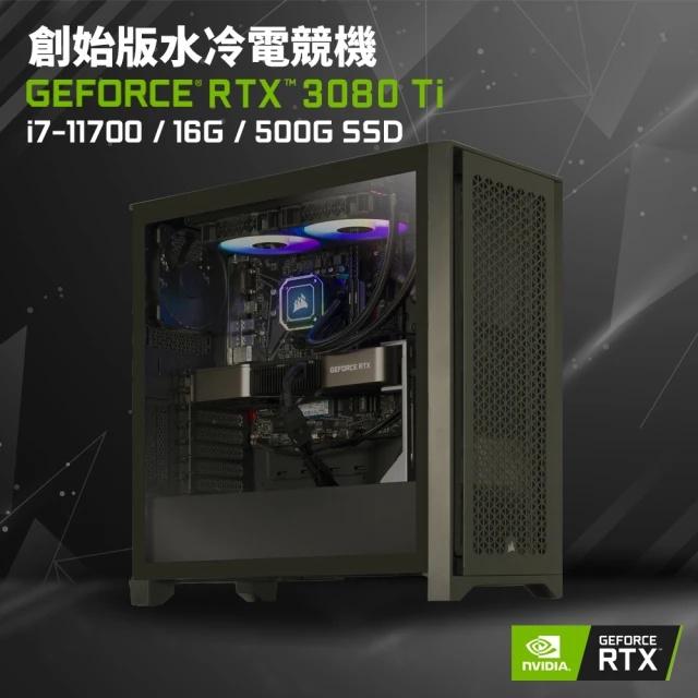 GeForce RTX 3080 TI 創始版 水冷電競機 [礦渣] [無顯卡主機]