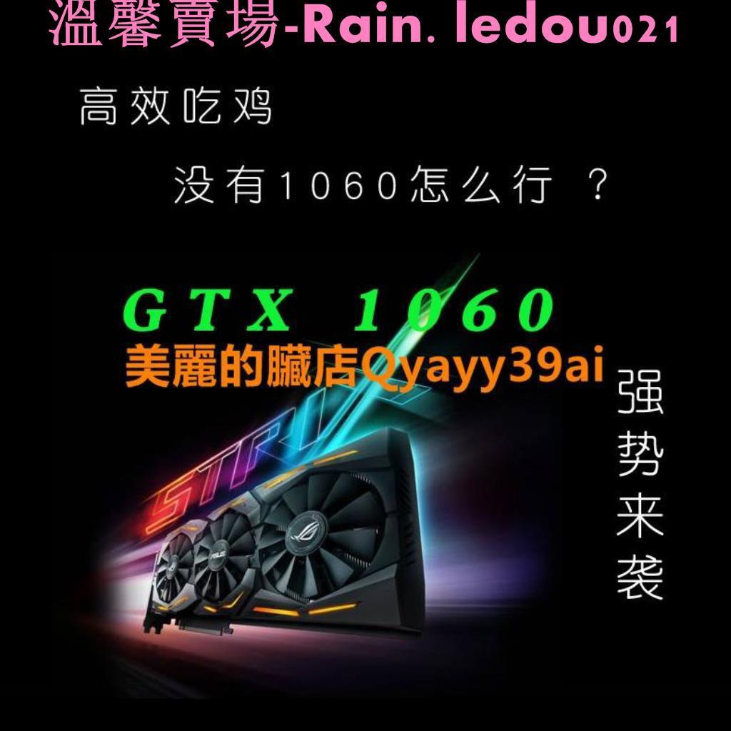 現貨現貨RTX2060 GTX1060 6G 3G 1660非1070 8G 1050TI 4G二手臺式機顯卡