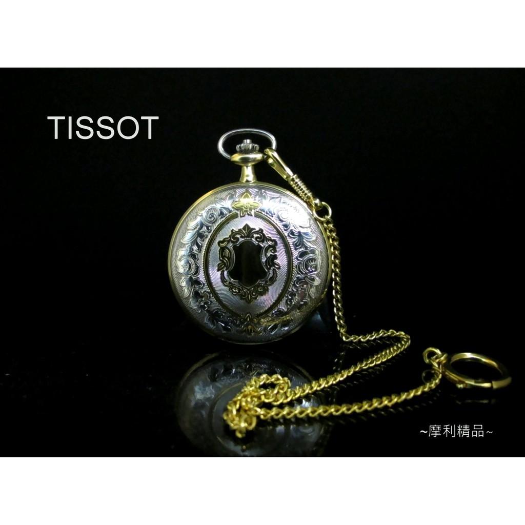 【摩利精品】TISSOT天梭金銀雙色手上鍊懷錶 *真品* 低價特賣中